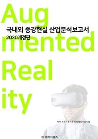 국내외 증강현실 산업분석보고서(2020)(개정판)