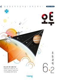 오투 초등 과학 6-2(2021)