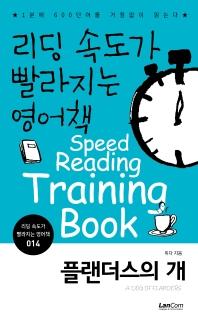 리딩 속도가 빨라지는 영어책. 14: 플랜더스의 개