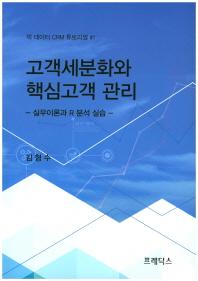 고객세분화와 핵심고객 관리(빅 데이터 CRM 튜토리얼 1)
