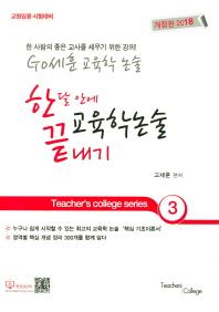 GO세훈 교육학논술 한달안에 끝내기(2018)(개정판)(Teacher's college series 3)
