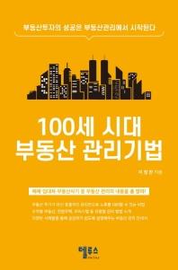 100세 시대 부동산 관리기법