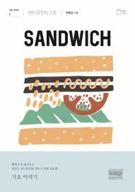 샌드위치(기초 시리즈 1)