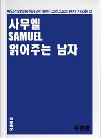 사무엘 읽어주는 남자
