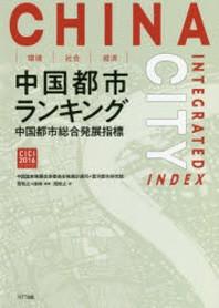 環境.社會.經濟中國都市ランキング 中國都市總合發展指標
