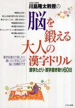 川島隆太敎授の腦を鍛える大人の漢字ドリル 漢字たどり.漢字書き取り60日