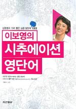 이보영의 시추에이션 영단어 ///2-6