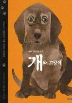 사람과 가장 친한 친구 개와 고양이(지식 그림책 17)(양장본 HardCover)