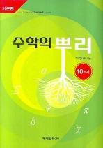 수학10-가: 기본편 (2008)(수학의뿌리)