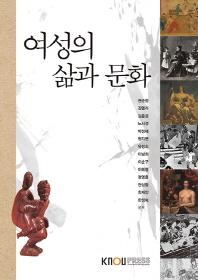 여성의삶과문화(1학기, 워크북포함)