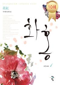 화홍. 1(2판)
