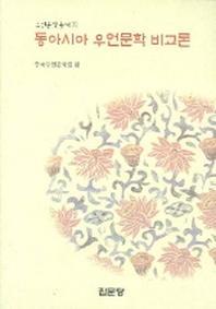 동아시아 우언문학 비교론