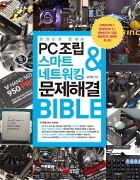 PC조립 & 스마트 네트워킹 & 문제해결 Bible(한 권으로 끝내는)