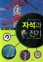 자석과 전기(선생님이 교과서에서 뽑은)(과학나라 논술 세상 14)