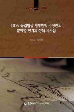 DDA 농업협상 세부원칙 수정안의 분야별 평가와 정책 시사점