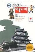새 먼나라 이웃나라 8:일본 2(일본역사)