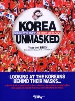 Korea Unmasked(Paperback)