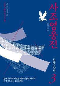 사조영웅전. 3: 항룡십팔장
