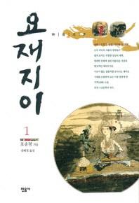 요재지이 1 -(1권),(2권)  총2권-새책수준-