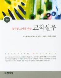 교직실무(유치원교사를 위한)(4판)