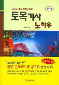 토목기사 노하우 (개정8판) (2005)