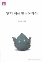알기 쉬운 한국도자사