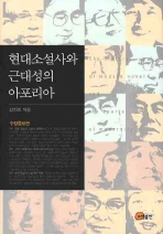 현대소설사와 근대성의 아포리아 (2009년 수정증보판1쇄)