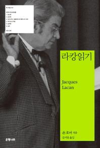 라캉 읽기(개정판)(정신분석과 미학 총서 2)(Paperback)
