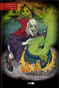 무섭냐?: 마녀(무섭냐? 시리즈 6)(양장본 HardCover)