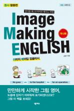 IMAGE MAKING ENGLISH(미니북): 동사 활용편