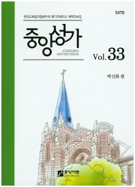 중앙성가 Vol. 33(SATB)