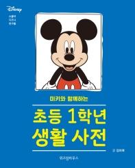 초등 1학년 생활 사전(미키와 함께하는)(스콜라 디즈니 친구들)(양장본 HardCover)