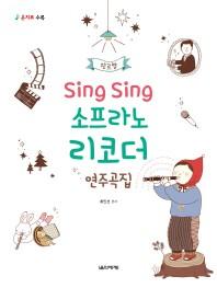 Sing Sing 소프라노 리코더 연주곡집(장르별)