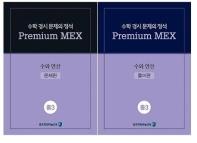 수학 경시 문제의 정석 Premium MEX 중3 수와 연산(전2권)