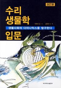 수리 생물학 입문(개정판)