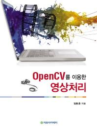 OpenCV를 이용한 영상처리
