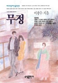 무정(18판)(베스트셀러한국문학선 1)