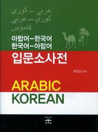 아랍어-한국어 한국어-아랍어 입문소사전