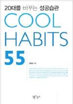 COOL HABITS 55(20대를 바꾸는 성공습관)
