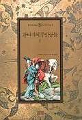 판타지의 주인공들. 1 초-2쇄(2010년)