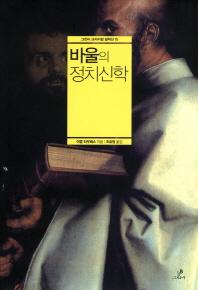 바울의 정치신학(그린비 크리티컬 컬렉션 15)(양장본 HardCover)