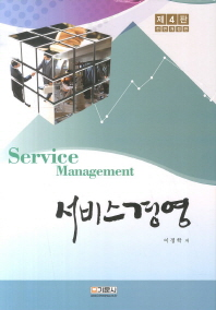 서비스경영(개역개정판 4판)(양장본 HardCover)