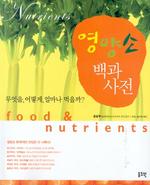 영양소 백과사전
