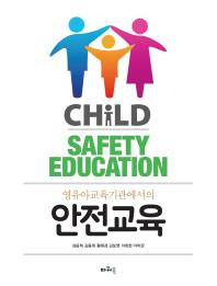 영유아교육기관에서의 안전교육