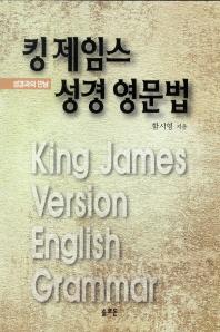 킹 제임스 성경영문법