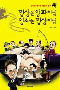 협상은 영화처럼 영화는 협상처럼 /새책수준 ☞ 서고위치:MF 6