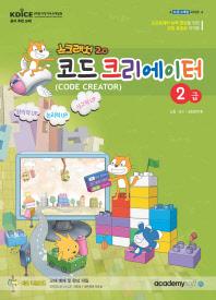 스크래치2.0 코드 크리에이터 2급(프로그래밍 시리즈)
