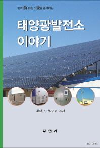 태양광발전소 이야기(은퇴 후 밝은 노후를 준비하는)