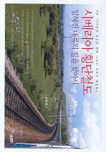 시베리아 횡단철도 잊혀진 대륙의 길을 찾아서