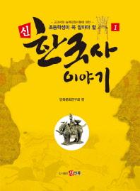 신 한국사 이야기. 1(초등학생이 꼭 알아야 할)